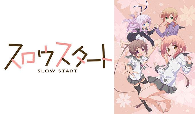 ミニ色紙がもらえる!1月放送開始のTVアニメ『スロウスタート』アニメ化記念フェア開催!