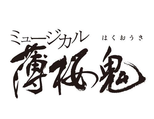新生 ミュージカル『薄桜鬼』、始動―――!!!