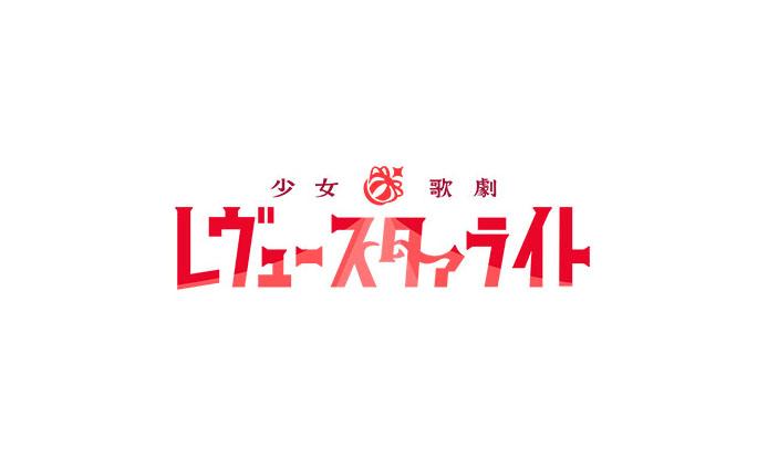 祝!再演「少女☆歌劇 レヴュースタァライト ―The LIVE―」#1 展示会開催決定!