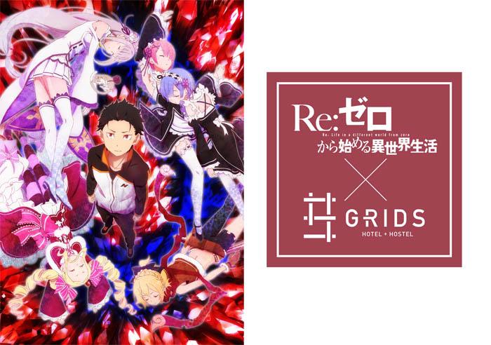 人気TVアニメ「Re:ゼロから始める異世界生活」のホテルコラボをグリッズ秋葉原で開催!