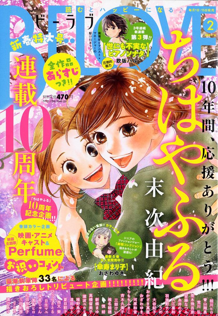 累計2100万部突破の青春競技かるた漫画「ちはやふる」連載10周年始動!!