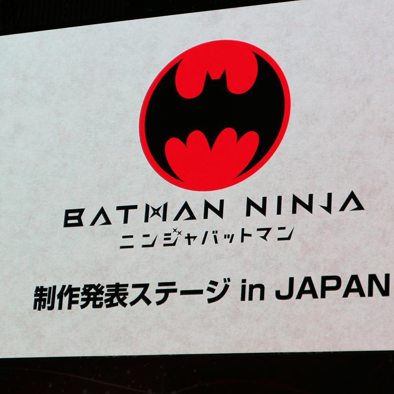 東京コミコン2017『ニンジャバットマン』制作発表&ワーナー・ブラザースブース