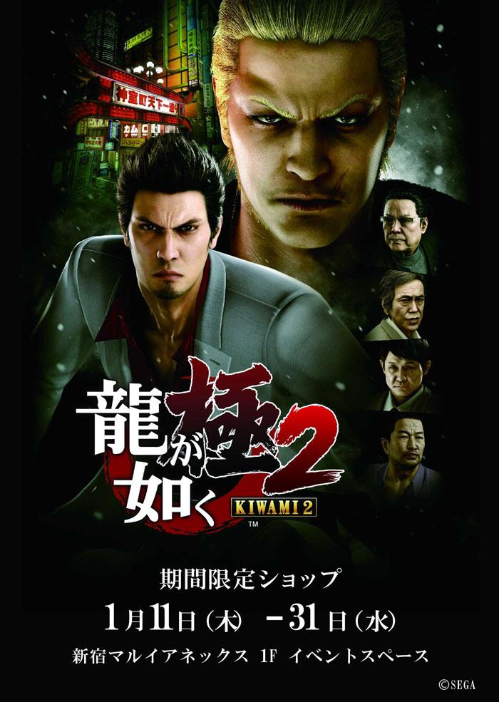 新宿マルイ アネックスに「『龍が如く 極2』発売記念 期間限定ショップ」がオープン!