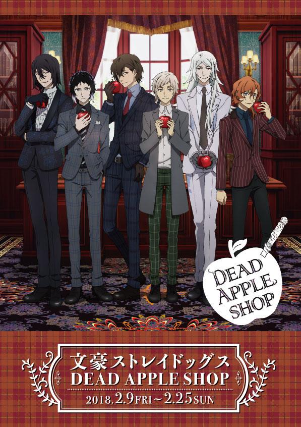 劇場版公開を記念した期間限定ショップ「文豪ストレイドッグス DEAD APPLE SHOP」が渋谷マルイで開催決定!