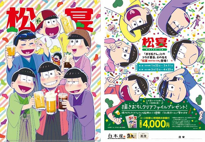 「おそ松さん」とのコラボレーション宴会を開催!