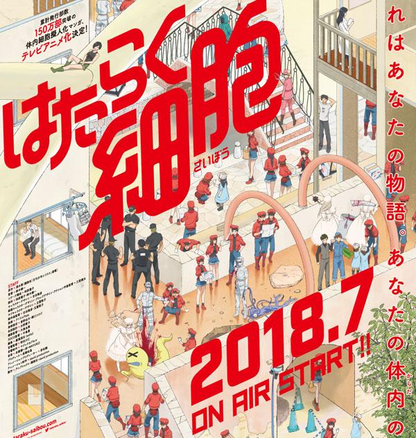 体内細胞擬人化マンガ「はたらく細胞」テレビアニメ化決定!2018年7月放送開始!