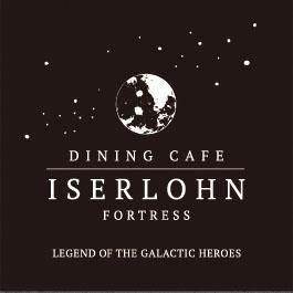 新アニメ『銀河英雄伝説 Die Neue These』放送決定記念。「ダイニングカフェ ・イゼルローンフォートレス」オープン決定!
