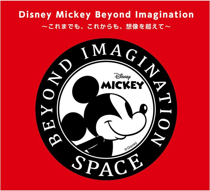 「Disney Mickey Beyond Imagination SPACE」あべのハルカス近鉄本店で開催!
