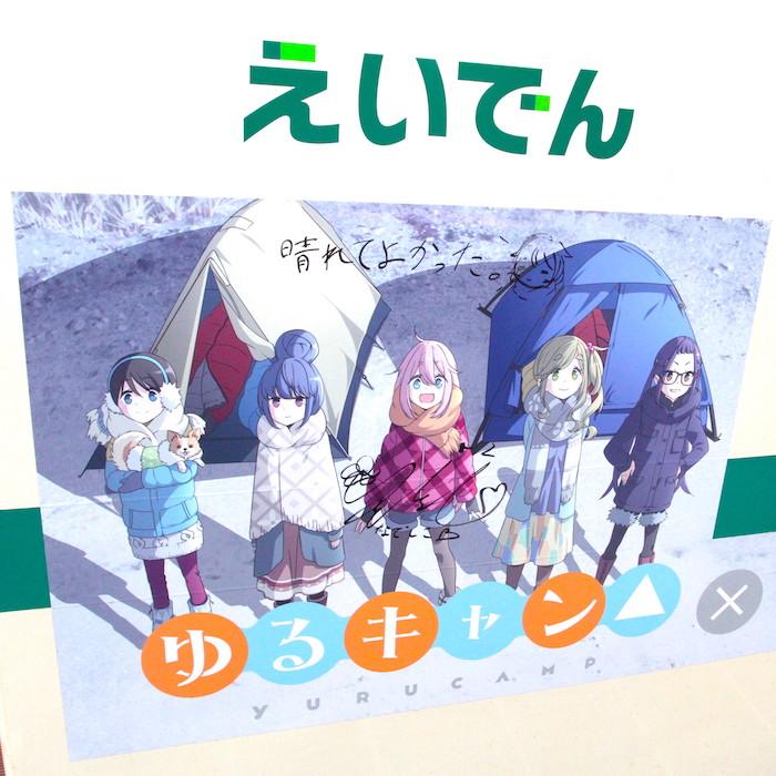『ゆるキャン△』のキャラクターが京都を駆ける!「ゆるキャン△×叡山電車」取材レポ