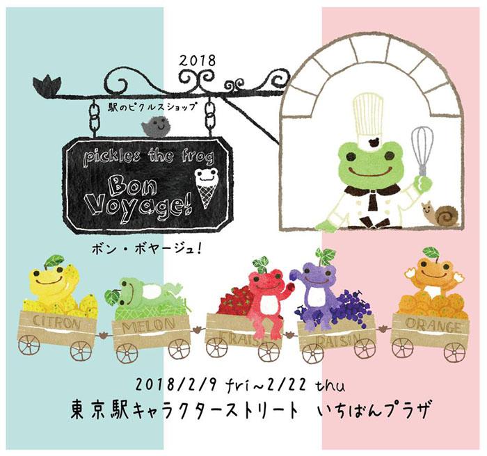 2018年かえるのピクルス東京駅イベント開催!