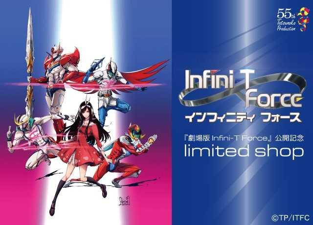 映画公開×タツノコプロ創立55周年 W記念! 「『劇場版Infini-T Force』公開記念 Limited Shop」を「マルイ」3店舗で開催!
