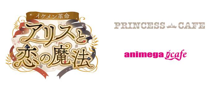 『イケメン革命◆アリスと恋の魔法』「アニメガカフェ」・「プリンセスカフェ」とのコラボを全国9店舗にて2月17日より順次開催