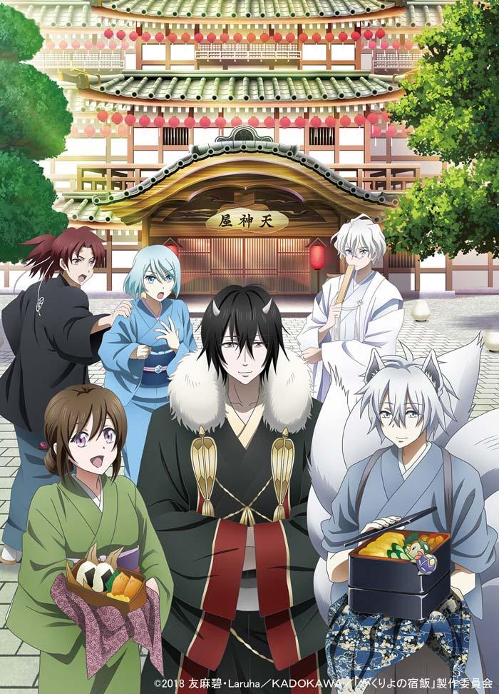 4月放送開始のTVアニメ「かくりよの宿飯」、第1弾PV解禁!OP&ED情報も公開!