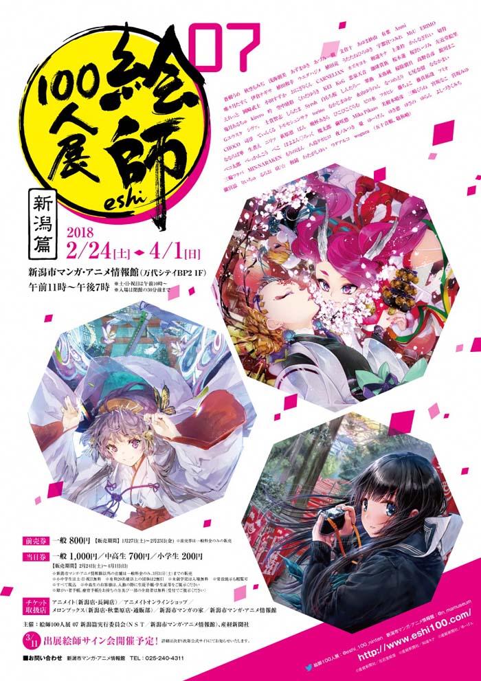 企画展『絵師100人展 07 新潟篇』を、新潟市マンガ・アニメ情報館で開催