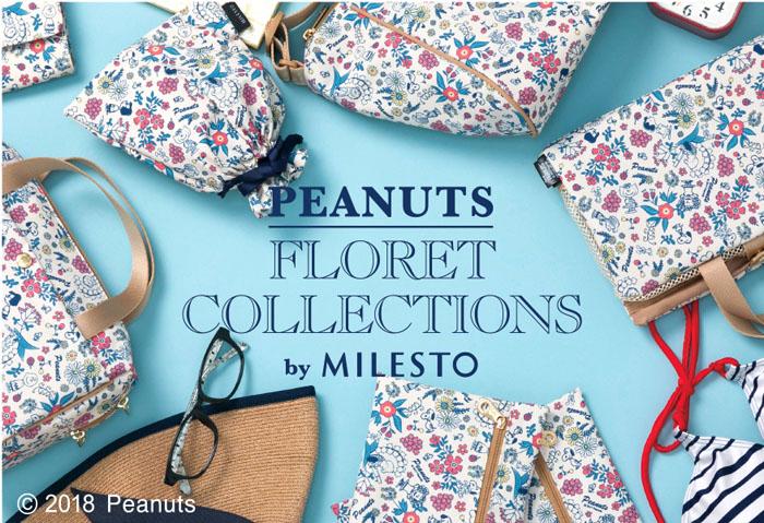 【限定デザイン】オトナに可愛いボタニカルPEANUTS FLORET×MILESTOシリーズ3月2日から予約販売開始!!