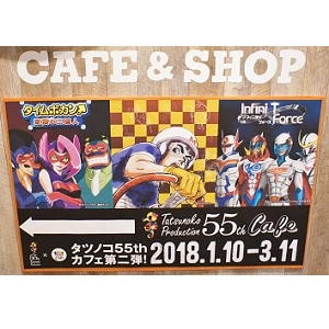 タツノコ人気キャラクターが大集合! コラボメニューが食べられる「タツノコ55カフェ」に行ってみた!