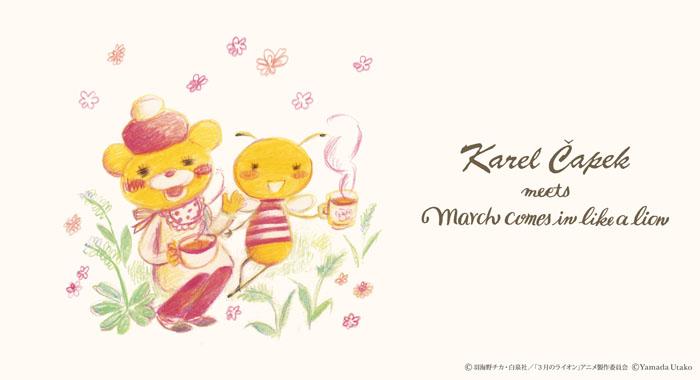 TVアニメ「3月のライオン」×カレルチャペック紅茶店コラボの紅茶ティーバッグセットが発売!