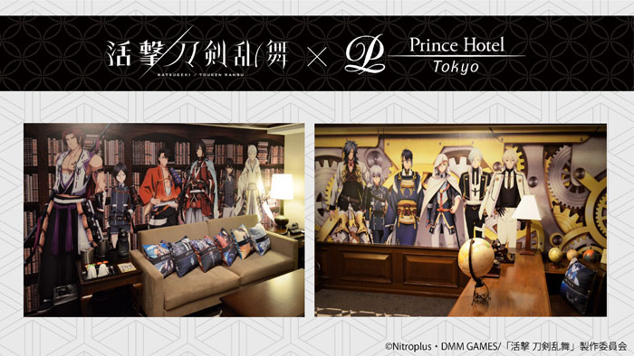 TVアニメ「活撃 刀剣乱舞」と東京プリンスホテルのコンセプトルーム内装&オリジナルお持ち帰りグッズの実物写真が公開!