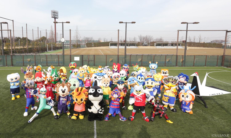 「Jリーグマスコット総選挙2018」結果発表!