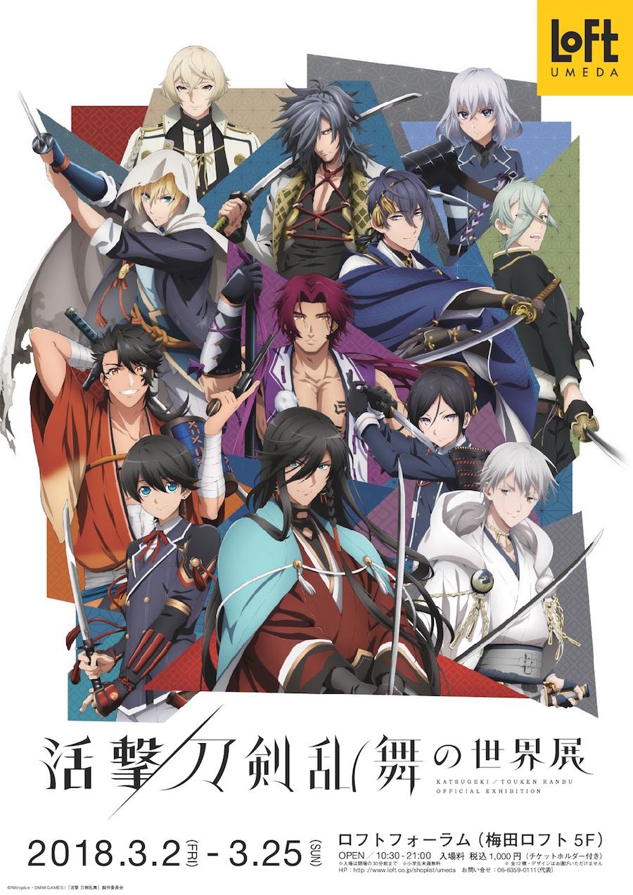 【RTで招待券プレゼント】「活撃 刀剣乱舞の世界展」が梅田ロフトで3月2日から開催。大人気のイベントが遂に大阪上陸!