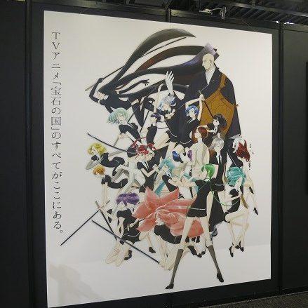 【レポート】TVアニメ『宝石の国』展が有楽町マルイで開催中!2017年秋放送の傑作を展示で振り返ろう!