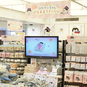 「コウペンちゃんはなまるステーション」取材レポ コウペンちゃんグッズがいっぱいの幸せ空間が東京駅に初登場!