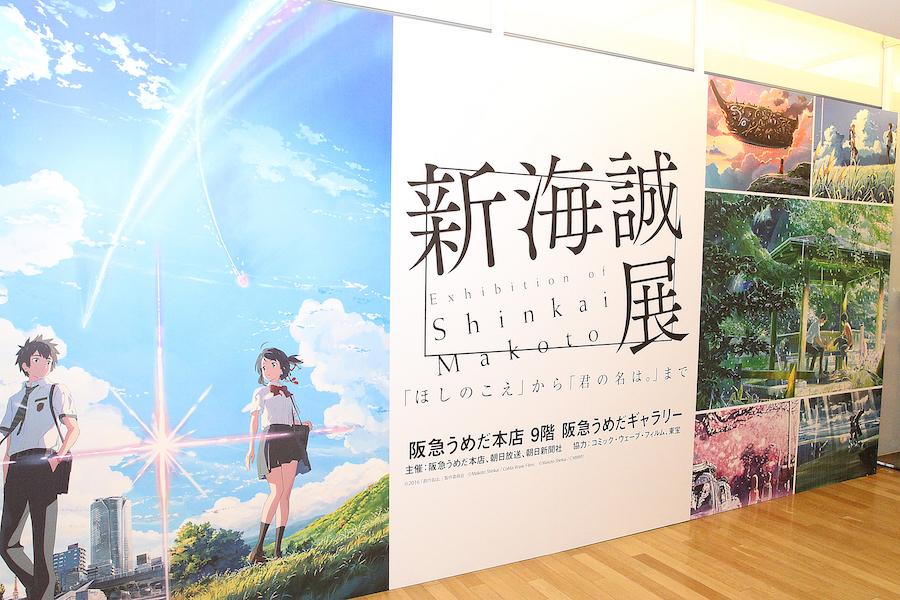 【取材レポ】「新海誠展」待望の関西初上陸!大ヒット作『君の名は。』はじめ作品の魅力に迫る展示は見どころたっぷり