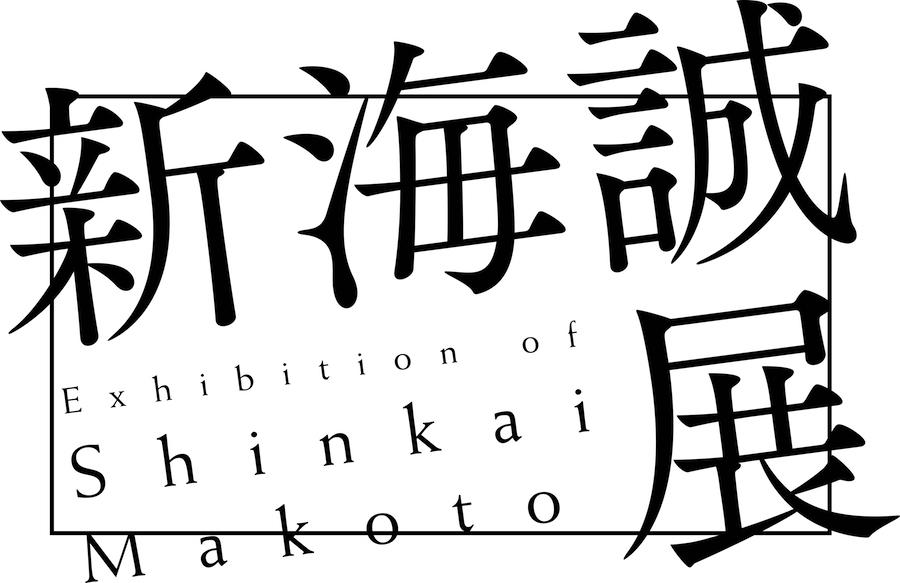 【RTで招待券プレゼント】『新海誠展 ―「ほしのこえ」から「君の名は。」まで―』が阪急うめだギャラリーにて3月14日から開催!