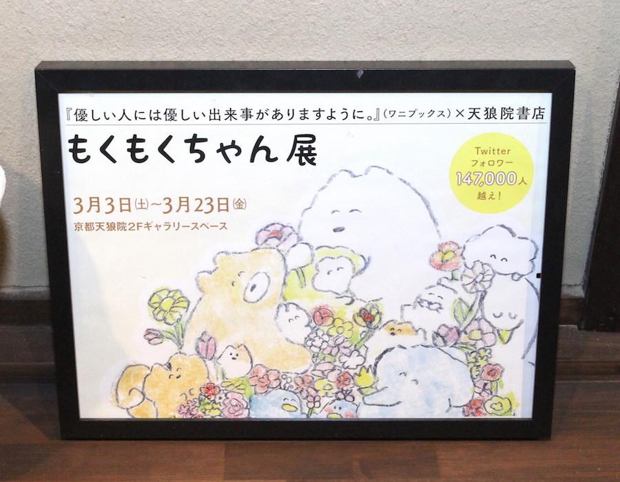 【取材レポ】ほのぼの癒される!「もくもくちゃん展」が京都天狼院書店で開催中!