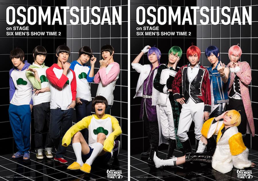 あの6つ子が帰ってきた!舞台「おそ松さん on STAGE ~SIX MEN'S SHOW TIME 2~」取材レポ!