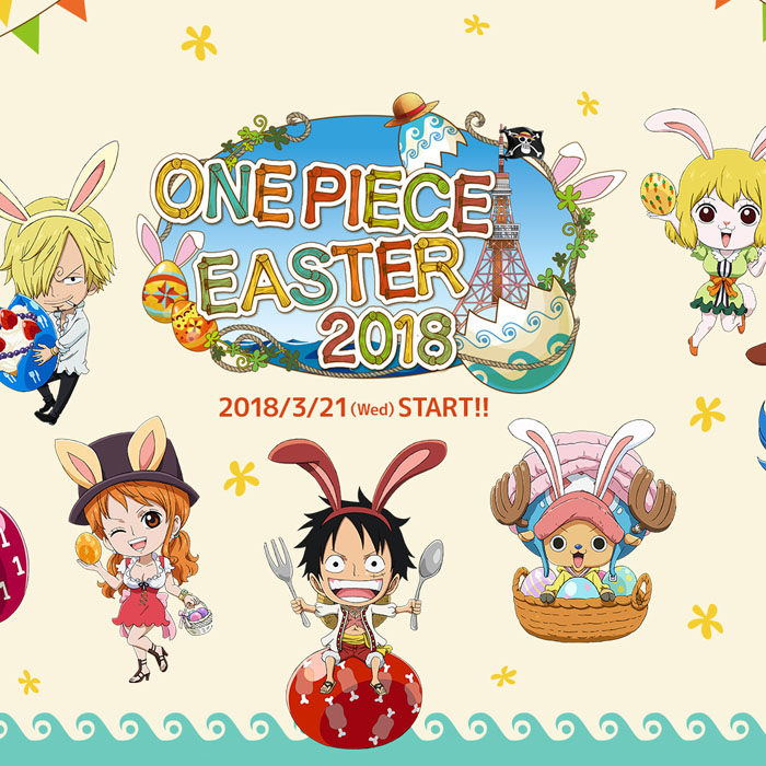 東京ワンピースタワー初の春のお祭り!「ONE PIECE EASTER 2018」開催!