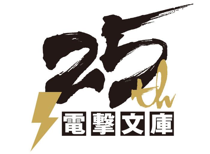「電撃文庫」創刊25周年 &「電撃文庫MAGAZINE」創刊10周年 各種記念企画が4月よりスタート!