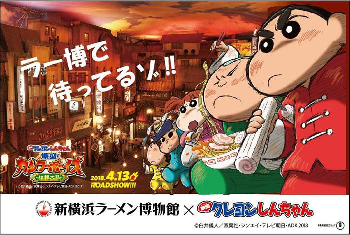 ラー博×クレヨンしんちゃん 開館24周年コラボイベント開催!