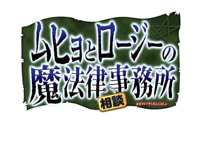 『ムヒョとロージーの魔法律相談事務所』TVアニメ化決定!!