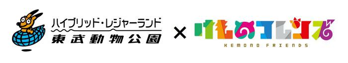 東武動物公園×けものフレンズ コラボ第3弾が開催!!