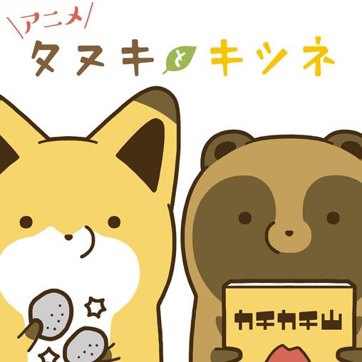 「タヌキとキツネ」最新刊情報!ショートアニメーションの配信も折り返し!