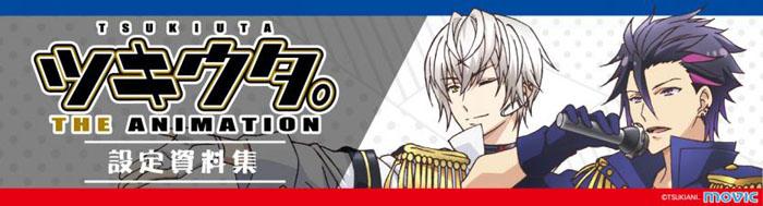 「ツキウタ。THE ANIMATION 設定資料集」アニメイトブックストア限定で販売開始!
