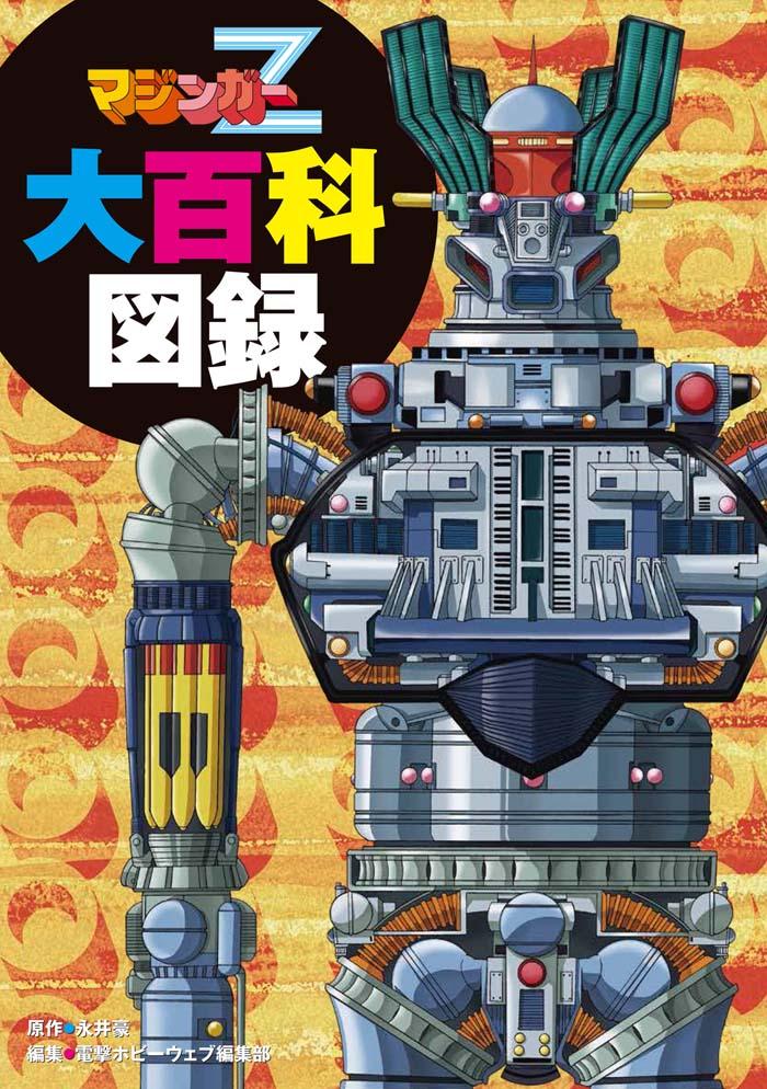 稀代の人気アニメ『マジンガーZ』のすべてを網羅!『マジンガーZ大百科図録』発売!