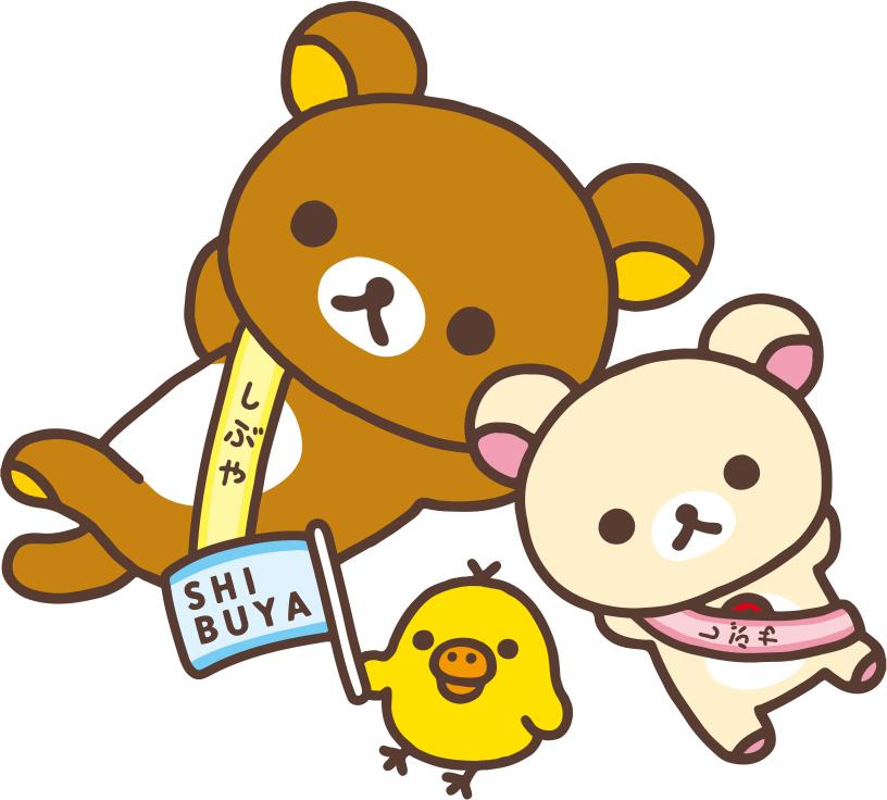 渋谷区観光大使ごゆるりアンバサダーに「リラックマ」就任