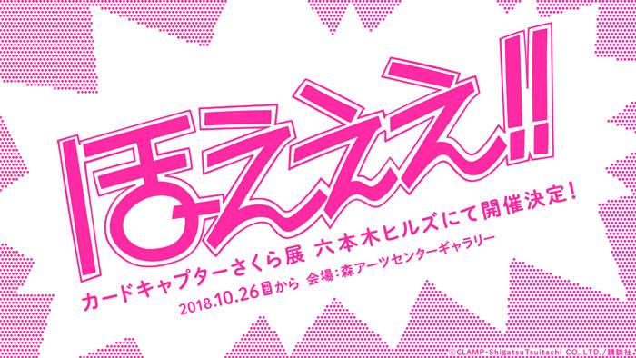 『カードキャプターさくら展』森アーツセンターギャラリーにて開催決定!