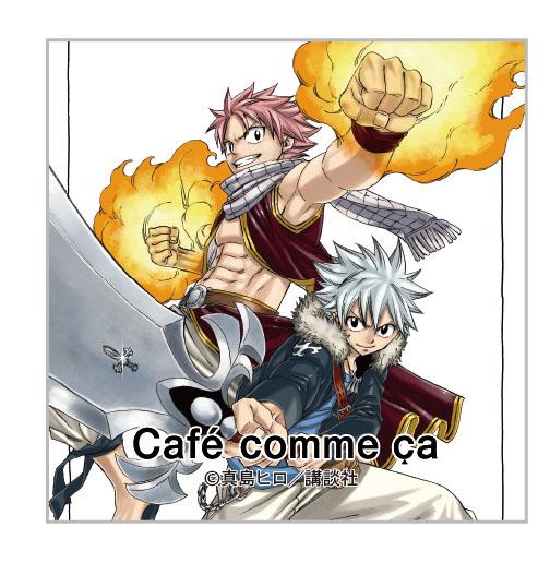 「FAIRY TAIL」&「RAVE」×カフェコムサ コラボレーション