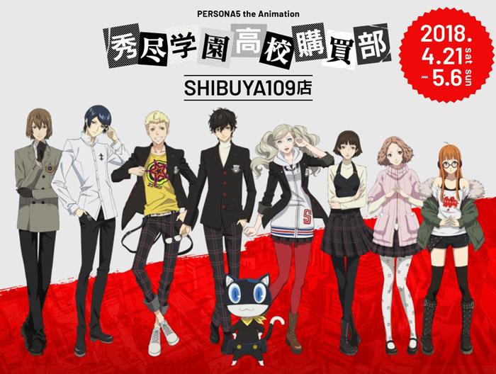 『PERSONA5 the Animation秀尽学園高校購買部SHIBUYA109店』期間限定オープン!
