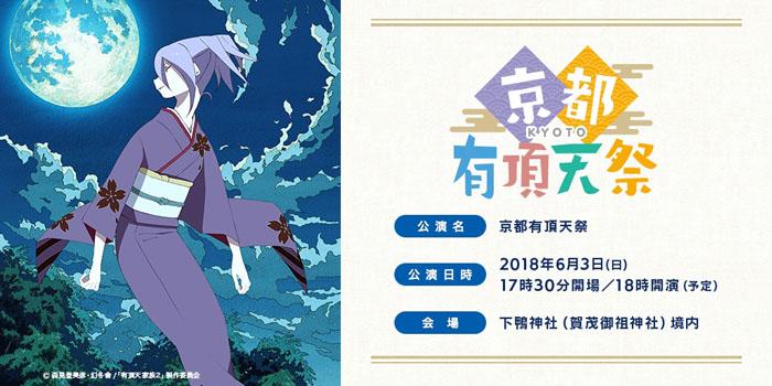 『京都有頂天祭 糺の森感謝の集い』開催決定!