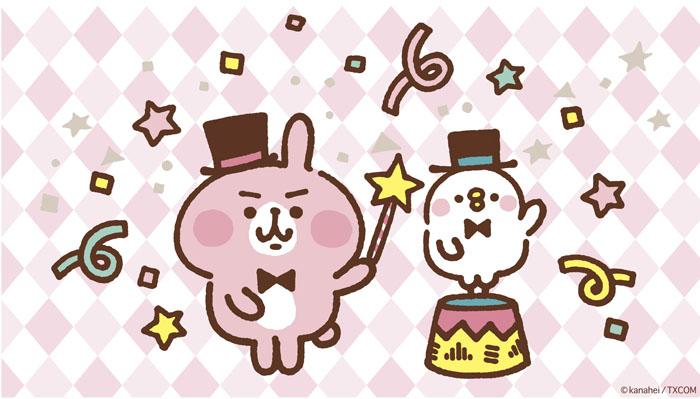 『カナヘイのゆるっとタウン』~小動物のいる街にみんなを魔法でご招待!!