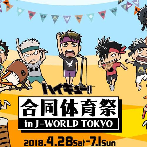 「ハイキュー!! 合同体育祭 in J-WORLD TOKYO」開催!