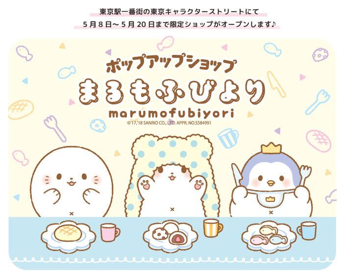『まるもふびより』のモップ応援ショップが東京キャラクターストリートで期間限定オープン♪
