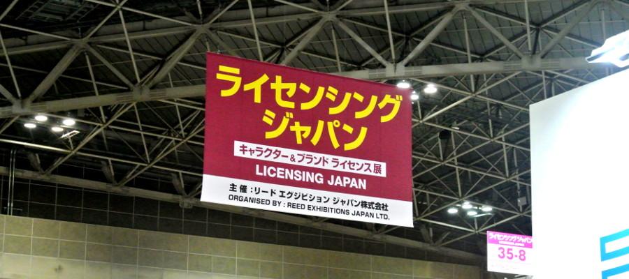 国内外のキャラ大集合!ライセンシングジャパン開催。ポケモン、もちもちぱんだ、ニャーおっさん等を紹介! 【ニャーおっさんグッズセットプレゼントあり】