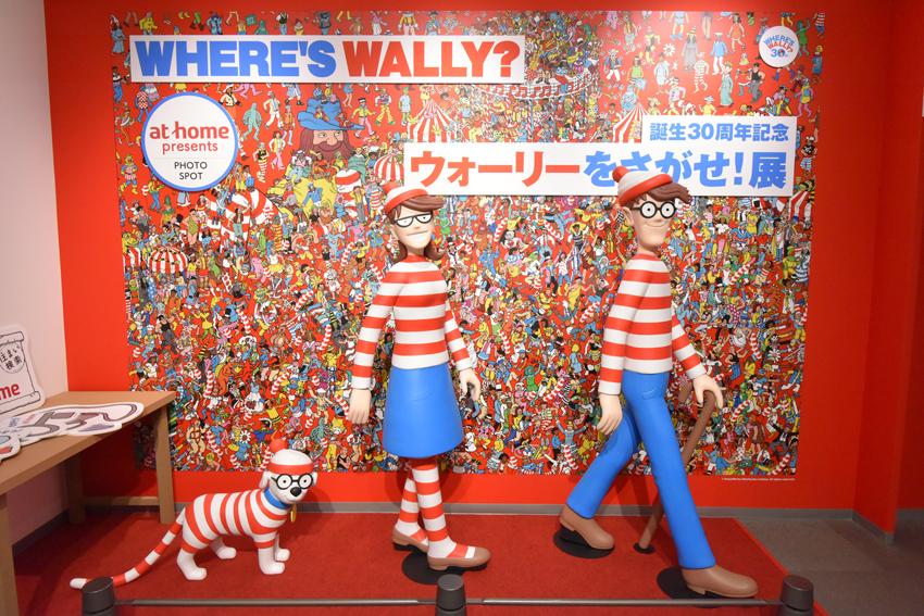 【プレゼントあり】「ウォーリーをさがせ!展」が松屋銀座でスタート!貴重な絵本原画が初来日&展示会限定アートやグッズも!