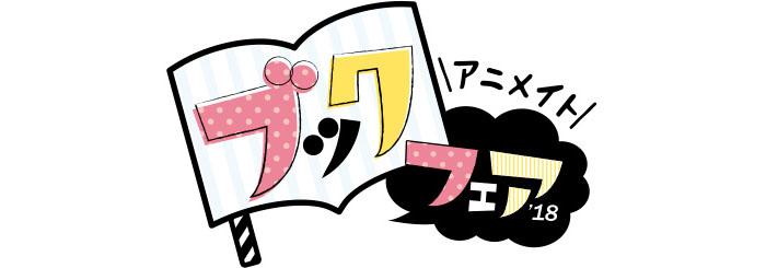 『アニメイトブックフェア2018』が開催決定!