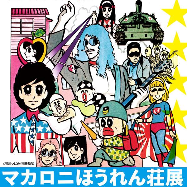 伝説のギャグ漫画「マカロニほうれん荘展」初開催!